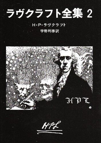 ラヴクラフト全集 (2) (創元推理文庫 (523‐2))