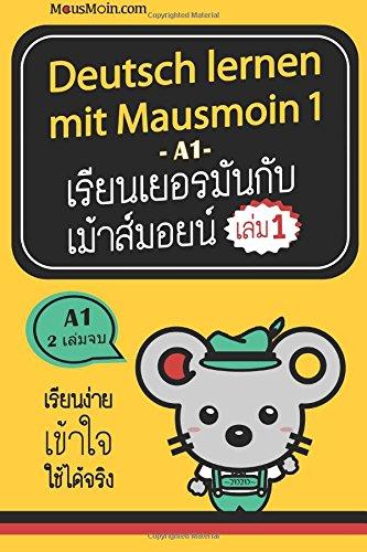 Deutsch lernen mit Mausmoin 1 (Deutsch lernen mit Mausmoin 1-2)