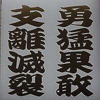 オリジナルステッカー 【四字熟語】 勇猛果敢支離滅裂 (ゴールド) KJ-3289