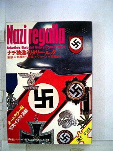 ナチ独逸ミリタリー・ルック―制服・制帽から勲章・ワッペン・徽章まで (1972年) (第二次世界大戦ブックス〈別巻 1〉)