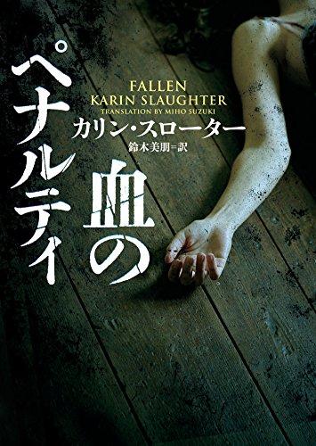 血のペナルティ 〈ウィル・トレント〉シリーズ (ハーパーBOOKS) - カリン・スローター, 鈴木美朋