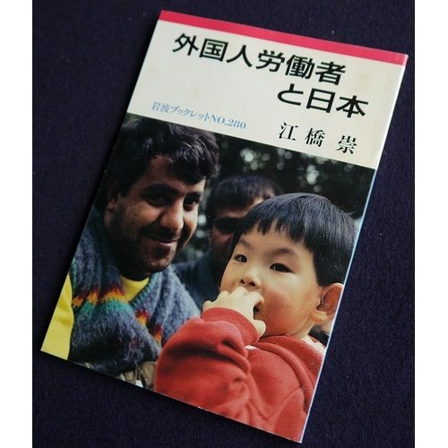 Japan (Iwanami booklet) and foreign workers (1992) ISBN: 4000032208 [Japanese Import]