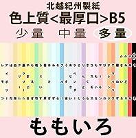 北越紀州色上質B5縦目<最厚口>[桃](1,600枚)