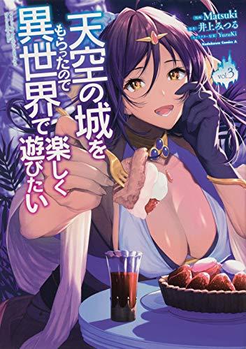 天空の城をもらったので異世界で楽しく遊びたい (3) (角川コミックス・エース)の詳細を見る
