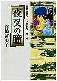 夜叉の瞳 (少年サンデーコミックススペシャル―高橋留美子人魚シリーズ 3)の画像