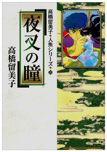 夜叉の瞳 (少年サンデーコミックススペシャル—高橋留美子人魚シリーズ 3) - 高橋 留美子