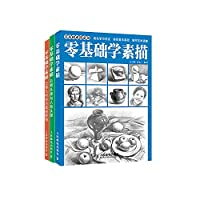 Sketch of zero-based value (set of 3)(Chinese Edition)