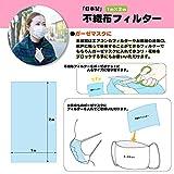 【日本製】不織布フィルター 1m×2mの大サイズ