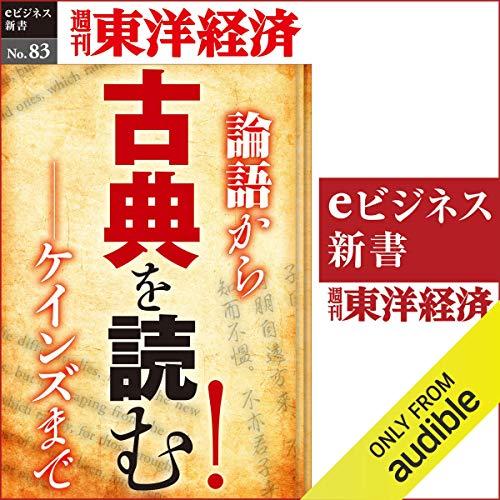『古典を読む! (週刊東洋経済eビジネス新書No.83)』のカバーアート