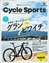 CYCLE SPORTS  サイクルスポーツ  2020年 12月号
