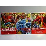 ゲッターロボ アーク コミック 全3巻完結セット (アクションコミックス)