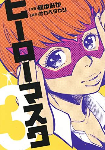 [鶴ゆみかxオカベタカシ] ヒーローマスク 第01-03巻