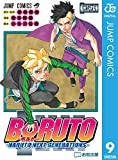 BORUTO-ボルト- -NARUTO NEXT GENERATIONS- 9表紙&Amazonリンク