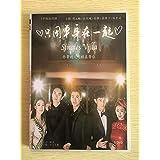 中国ドラマ只因単身在一起DVDBOX ジョセフチェン 鄭元暢 汪東城 徐 シュールー 張馨予 Singles Villa 全話 中国盤