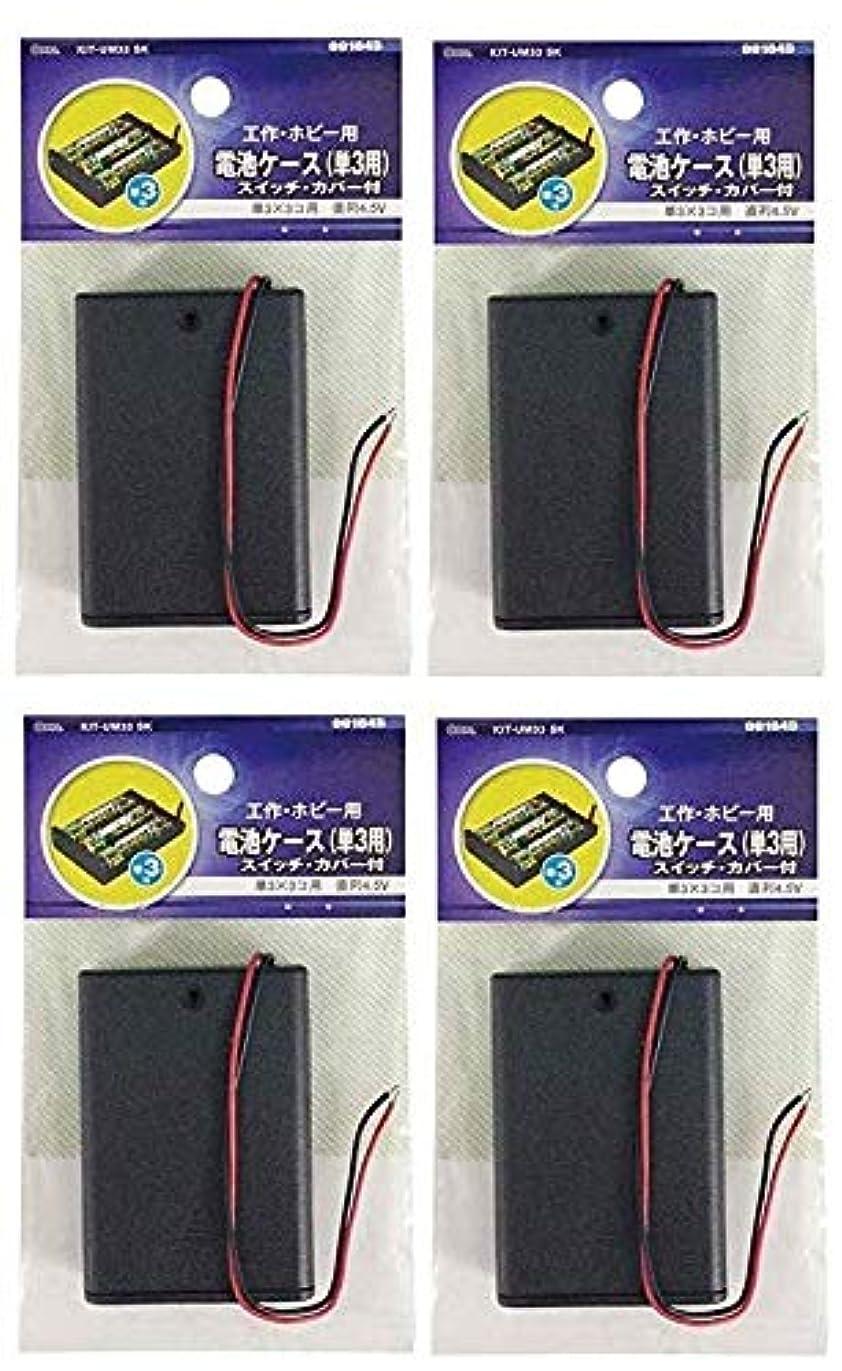 ラリー親増幅する電池ケース 単3×3 スイッチ?カバー付 KIT-UM33SK 4セット