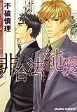 非合法純愛(1) (Charaコミックス)