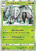 ポケモンカードゲーム S4a 005/190 グソクムシャ 草 ハイクラスパック シャイニースターV