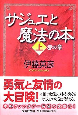 サジュエと魔法の本 上 赤の章 (文芸社文庫)