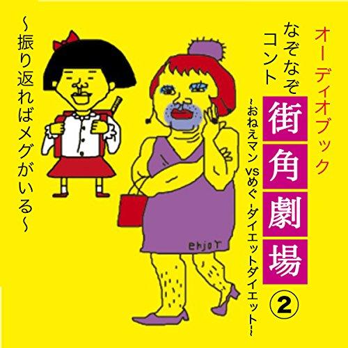 『なぞなぞコント 街角劇場(2) ~おねえマンvsめぐ -ダイエットダイエット-~』のカバーアート