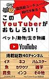 This YouTuber is interesting Pets animals konoYouTubergaomoshiroi (Japanese Edition)