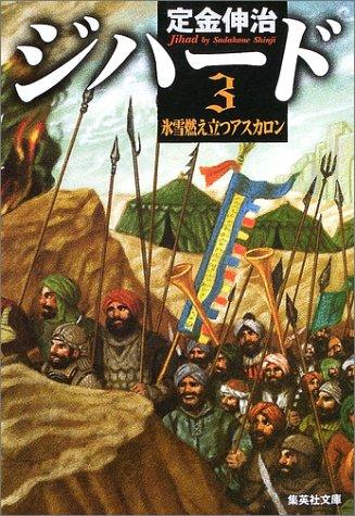 ジハード〈3〉氷雪燃え立つアスカロン (集英社文庫)