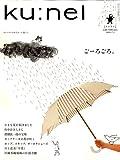 ku:nel (クウネル) 2006年 07月号 [雑誌]