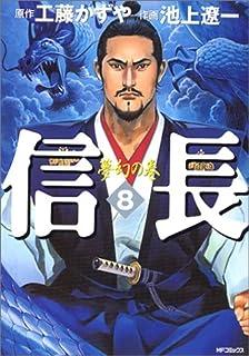 信長8 (MFコミックス)