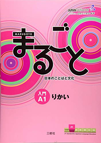 JAPONES NARUGOTO: Coursebook for communicative language competences