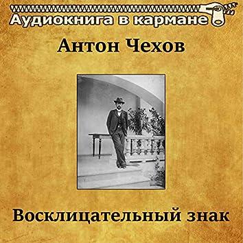 Антон Чехов - Восклицательный знак