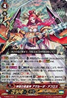 カードファイト!! ヴァンガード/V-SS01/012 神域の美麗神 アマルーダ・アフロス RRR