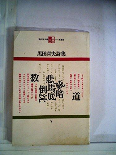 黒田喜夫詩集 (1968年) (現代詩文庫)