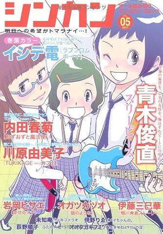 シンカン 05―明日への希望がトマラナイ…! (あさひコミックス)