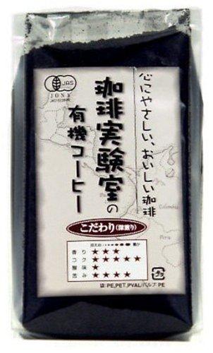 有機栽培コーヒーこだわり(深煎り)200g粉