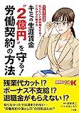 """キミの生涯賃金""""2億円""""を守る!労働契約の方法: 知らないと、絶対損をする!これからの働き方"""