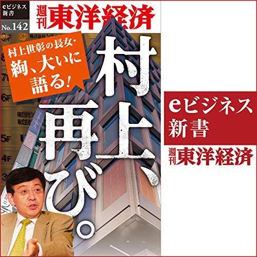 『村上、再び。(週刊東洋経済eビジネス新書No.142)』のカバーアート