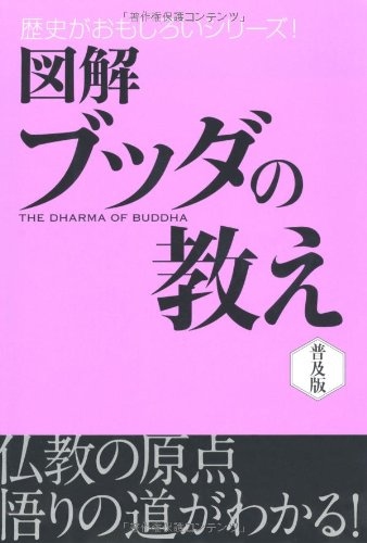 図解 ブッダの教え (歴史がおもしろいシリーズ!)
