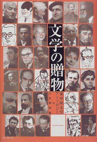 文学の贈物―東中欧文学アンソロジー