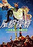 風都探偵(5) (ビッグコミックス)