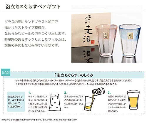 東洋佐々木ガラスビールグラスペア泡立ちぐらす日本製300mlブルー&ピンク2個セットG631-T64