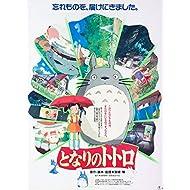 My Neighbor Totoro 1988 Japanese B2 Poster
