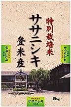 令和2年産 JAみやぎ登米 特別栽培米ササニシキ5kg