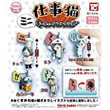 仕事猫ミニキーチェーンコレクション5種セット