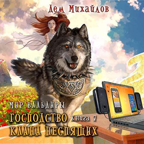 Господство клана Неспящих 7 audiobook cover art
