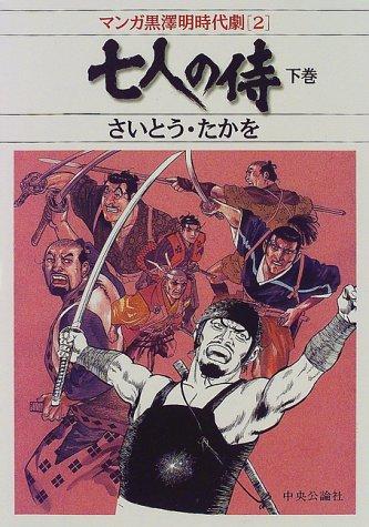 七人の侍 (下巻) (マンガ黒沢明時代劇 (2))