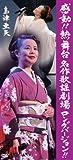 感動! ! 熱舞台名作歌謡劇場ロングバージョン [DVD]