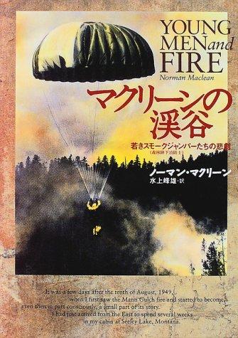 マクリーンの渓谷 若きスモークジャンパー(森林降下消防士)たちの悲劇