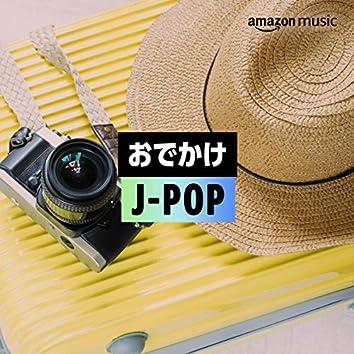 おでかけJ-POP unlimited