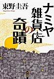 ナミヤ雑貨店の奇蹟(単行本)