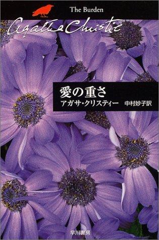 愛の重さ (ハヤカワ文庫―クリスティー文庫)