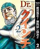 Dr.クインチ【期間限定無料】 2 (ヤングジャンプコミックスDIGITAL)